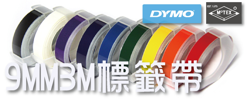 9MM3M DYMO/MOTEXO 9MM 3D標籤凸字機/9MM 3D標籤帶